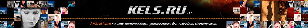 Персональный сайт Кельс Андрея